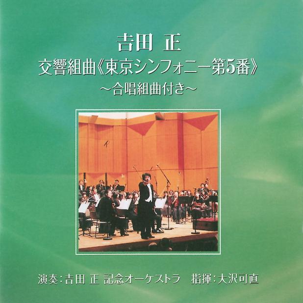 吉田正交響組曲《東京シンフォニー第5番》