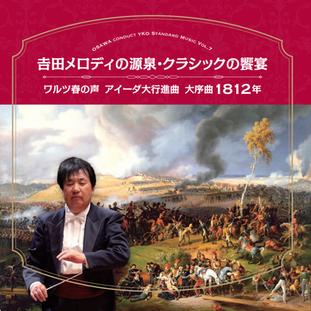 吉田正記念オーケストラ〈YKO〉20年の軌跡 Vol.7