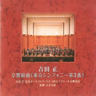 吉田正交響組曲《東京シンフォニー第3番》