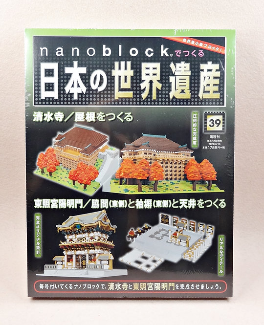 nanoblock magazine vol 39