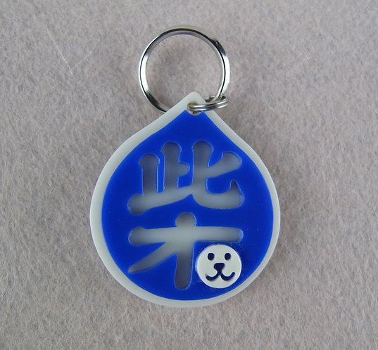 D01000 雙面柴字牌 (藍)