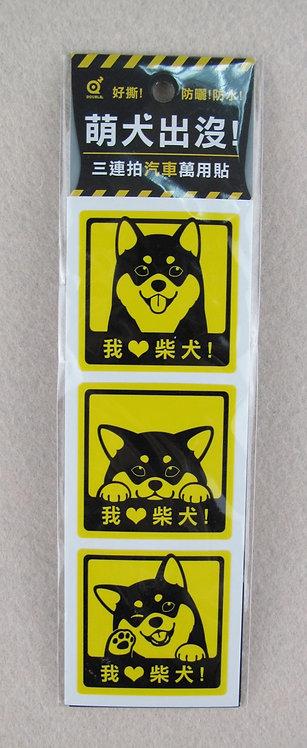D01380 萌犬系列 - 柴犬三連拍萬用防水貼