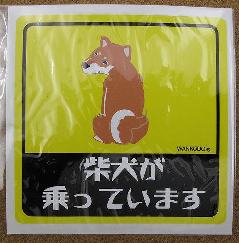 D00502 黑柴堂 赤柴車貼 (日文)