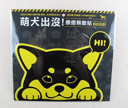 D01383 萌犬系列 - 柴犬無敵防水貼