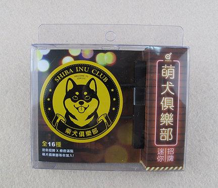D01379 萌犬系列 - 柴犬迷你招牌