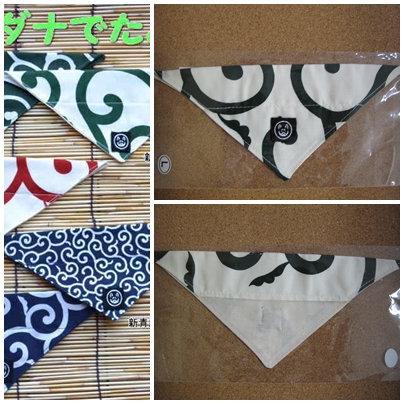 D00295 黑柴堂圍巾 - 白底大綠