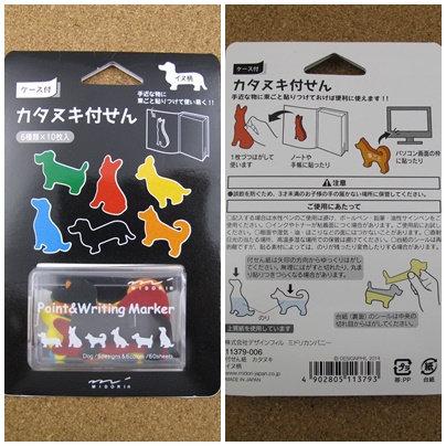 D00539 狗狗型post-it