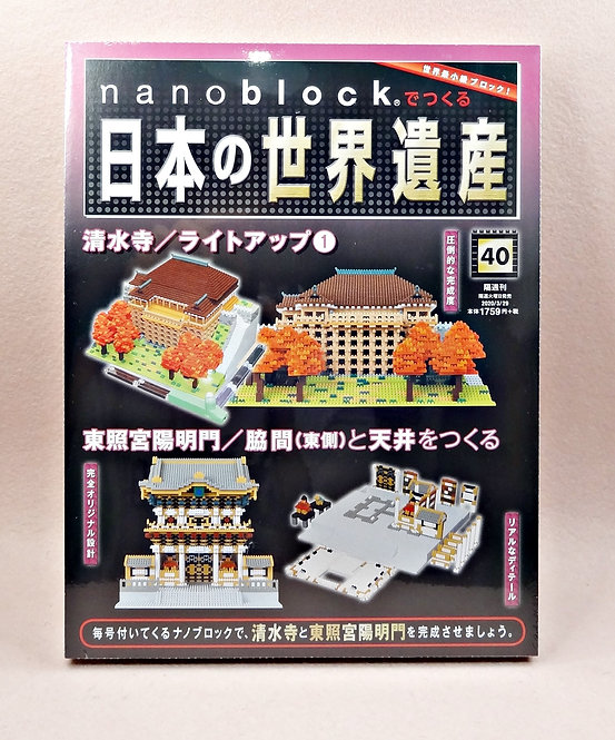 nanoblock magazine vol 40