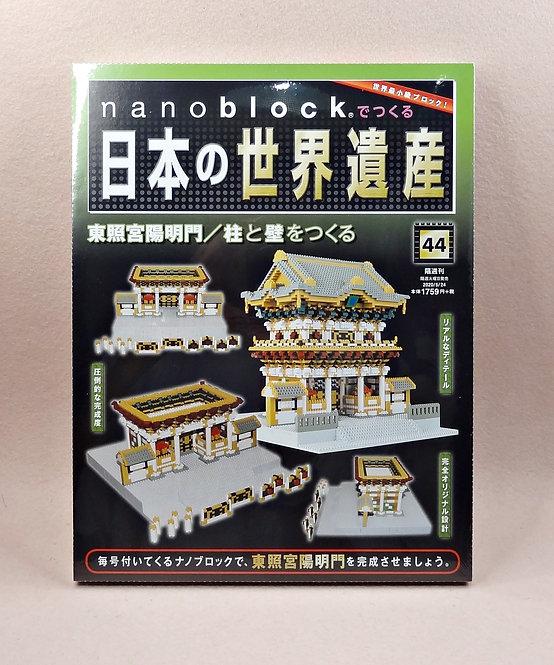 nanoblock magazine vol 44