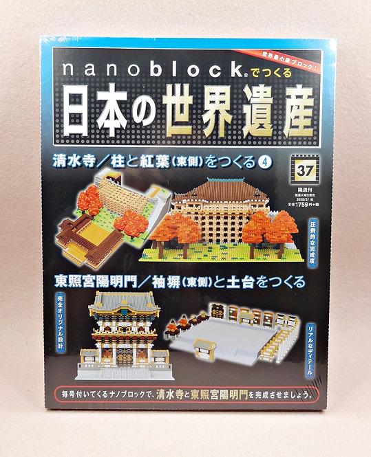 nanoblock magazine vol 37