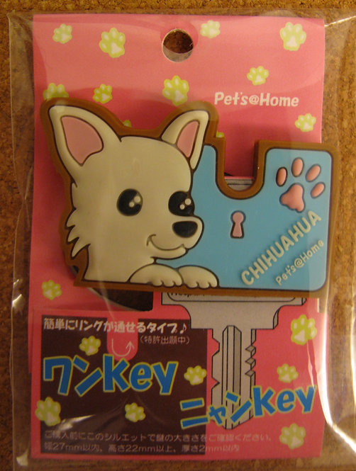 D00237 Pet's@Home 方型狗狗匙套 - 芝娃娃 (白)