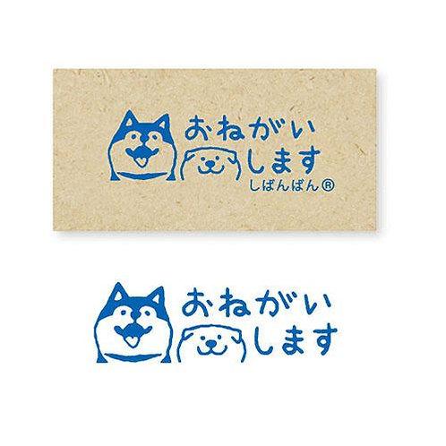 D02349_2 Shibanban印章_おねがいします