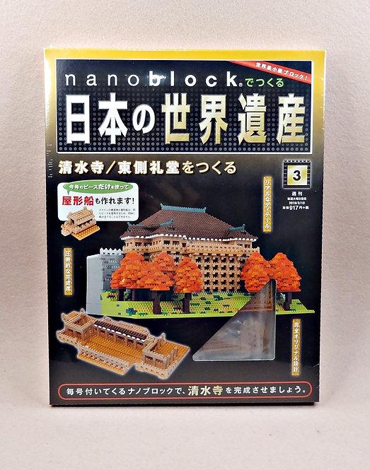 Nanoblock magazine vol 3