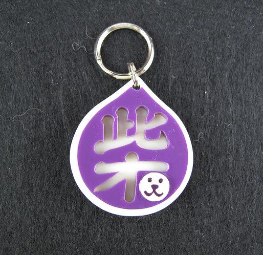 D00999 雙面柴字牌 (紫)