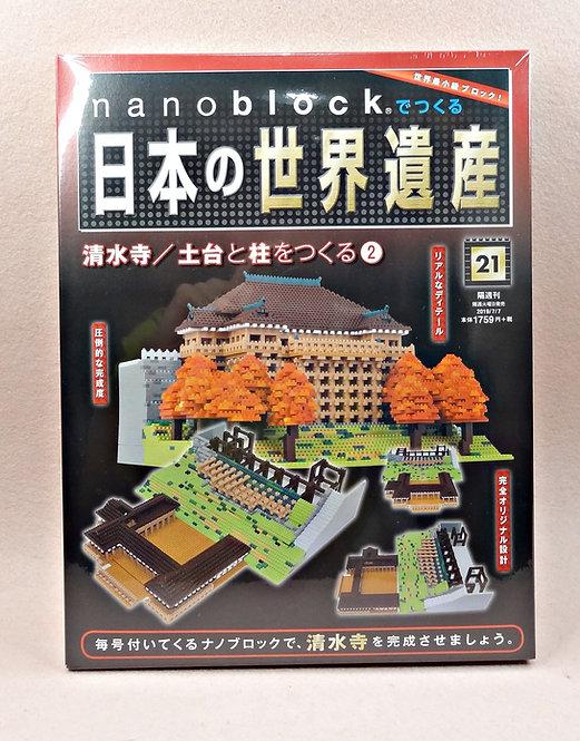 NB_VOL21 Nanoblock magazine vol 21