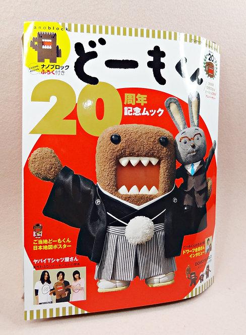 DOMO_M2018 Domo 20th anniversary magazine