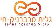 גלית סרברניק-חי - לוגו