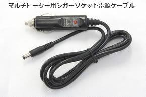ASTROLABE / マルチヒーター用シガーソケット電源ケーブル