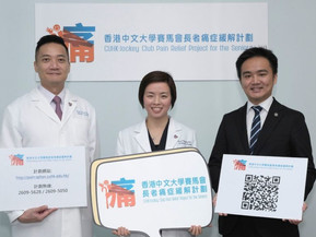 CUHK-Jockey Club Pain Relief Project for the Seniors