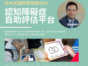 Bronze Medal: Dementia screening in 30 seconds with 1 simple drawing