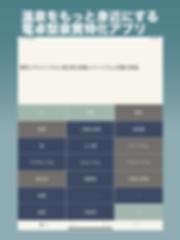 温泉電卓(iOS)