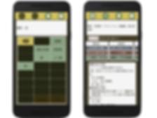 温泉電卓(Android版)