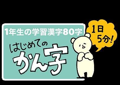 漢字バナー.png