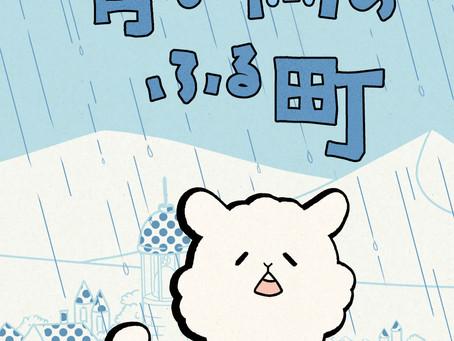 絵本『青い雨のふる絵本』公開中