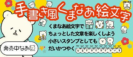絵文字ばなー-100.jpg
