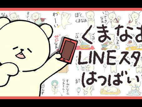 くまなあLINEスタンプ発売!