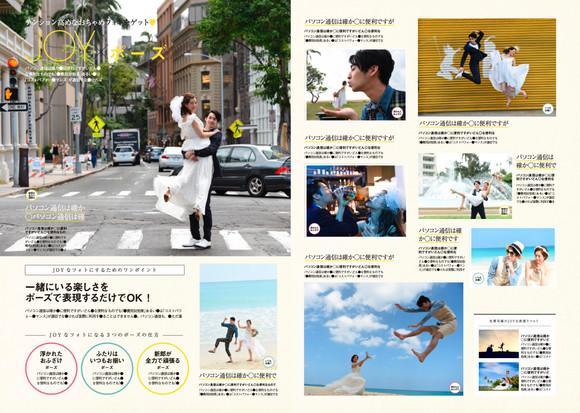 Zexy Magazine Hawaii Issue