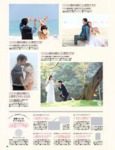 Zexy Hawaii Wedding Magazine