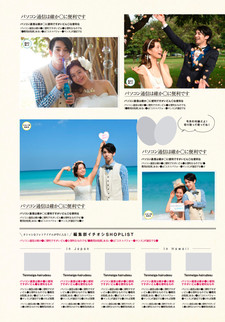 Zexy Wedding Magazine Editorial