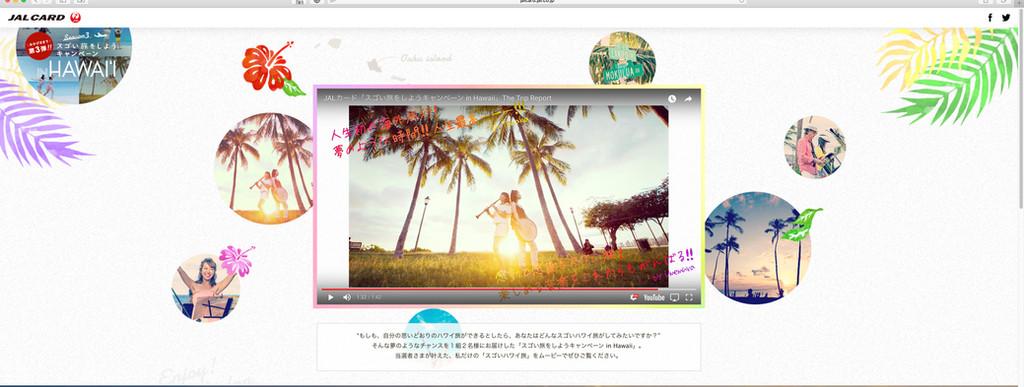Japan Airlines Credit Card Website
