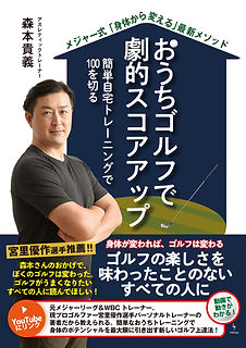 おうちゴルフ_最終_RGB.jpg