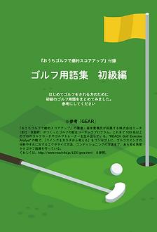 ゴルフ用語集 初級編表紙.png