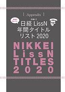 日経LissN年間タイトルリスト2020表紙.jpg