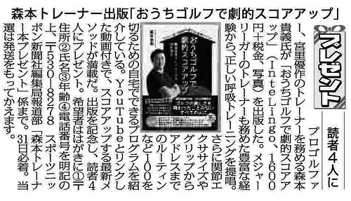 3月25日スポニチ_ゴルフ天国_記事.png