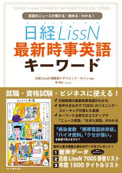 日経LissN 最新時事英語キーワード