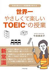 世界一やさしくて楽しいTOEICの授業_書影.jpg