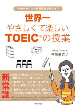 世界一やさしくて楽しいTOEICの授業_書影