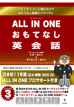 ALL IN ONE おもてなし英会話
