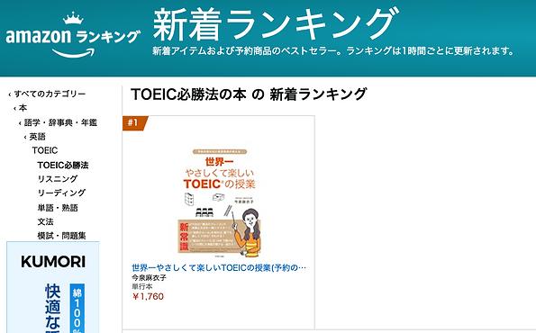 世界一やさしくて楽しいTOEICの授業_TOEIC必勝法の本1位.png