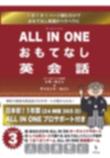 おもてなし本カバー最終_red.jpg