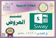 SWAY2.png