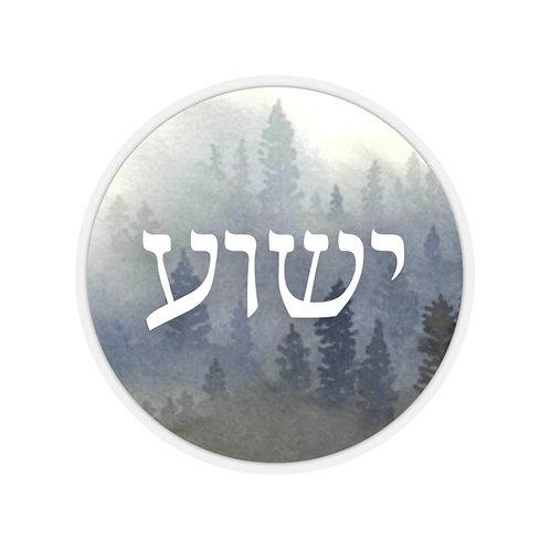 Watercolor Hebrew Yeshua Sticker