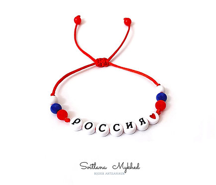 Bracelet РОССИЯ - RUSSIE personnalisé avec message Prénom texte logo initiale alphabet cyrilliques russe