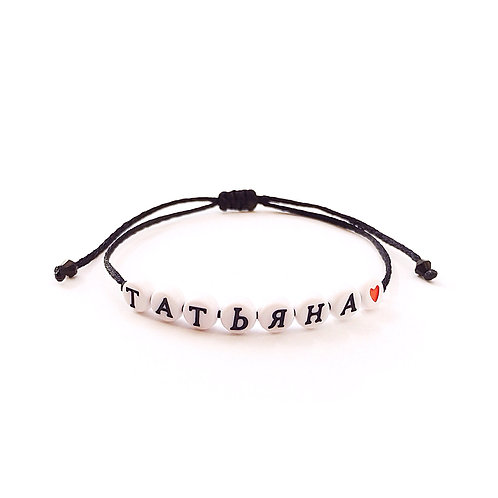 Bracelet TATIANA personnalisé avec message Prénom texte logo initiale alphabet cyrilliques russe Русское имя