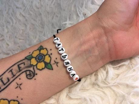 Bracciale personalizzato con nome Tatiana Lettera cirillica russa