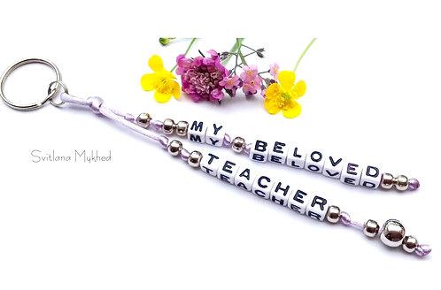 Porte clés personnalisé MY BELOVED TEACHER (réversible) avec prénom ou message